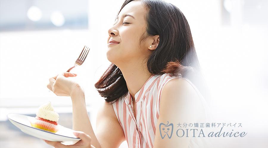 歯列矯正中の食べ物