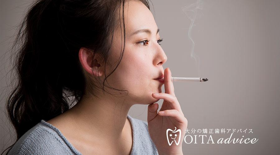 矯正治療中の喫煙
